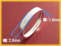 平打ちリングの寸法は幅2.8mm厚み1.6mmです。