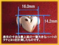 ハートピンキーリングの寸法