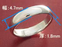 甲丸幅広の寸法は幅4.7mm厚み1.8mmです。