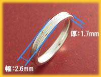 センターラインリングの寸法は幅2.6mm厚み1.7mmです。