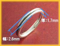 センターブラックラインリングの寸法は幅2.6mm厚み1.7mmです。