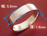 平打ち幅広の寸法は幅5.3mm厚み1.4mmです。